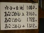 うえの メニュー.JPG